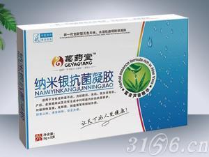 納米銀抗菌凝膠