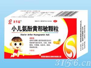 小兒氨酚黃那敏顆粒招商