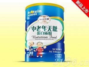 中老年无糖蛋白质粉(铁听)