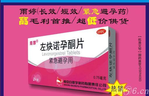 雨婷左炔诺孕酮片