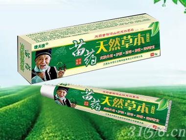 苗药天然草本乳膏