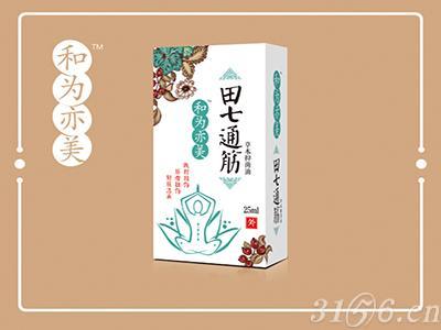 田七通筋-草本抑菌油