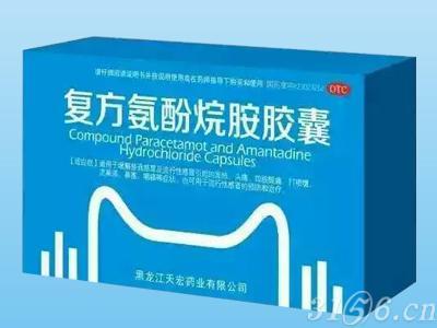复方氨酚烷胺胶囊招商