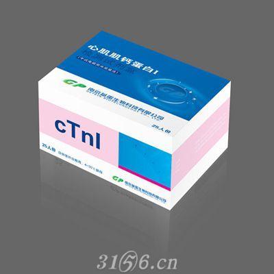 心肌肌钙蛋白i检测试剂盒