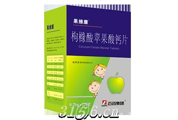枸橼酸苹果酸钙片(果维康)
