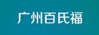 广东百氏福药业有限公司