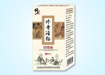 修骨活絡(活絡油)