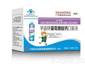 宇露牌葡萄糖酸钙口服液