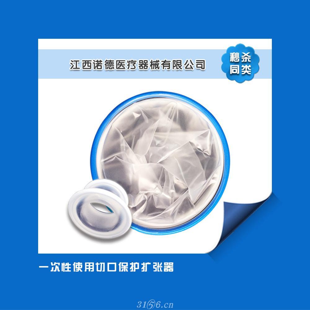 切口保护扩张器/切口保护套