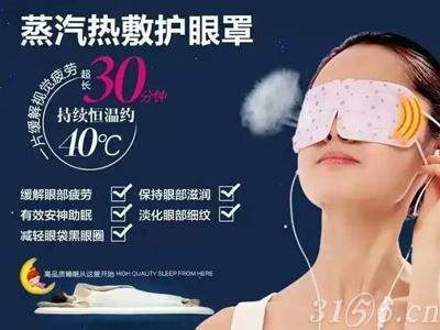 蒸汽热敷护眼罩