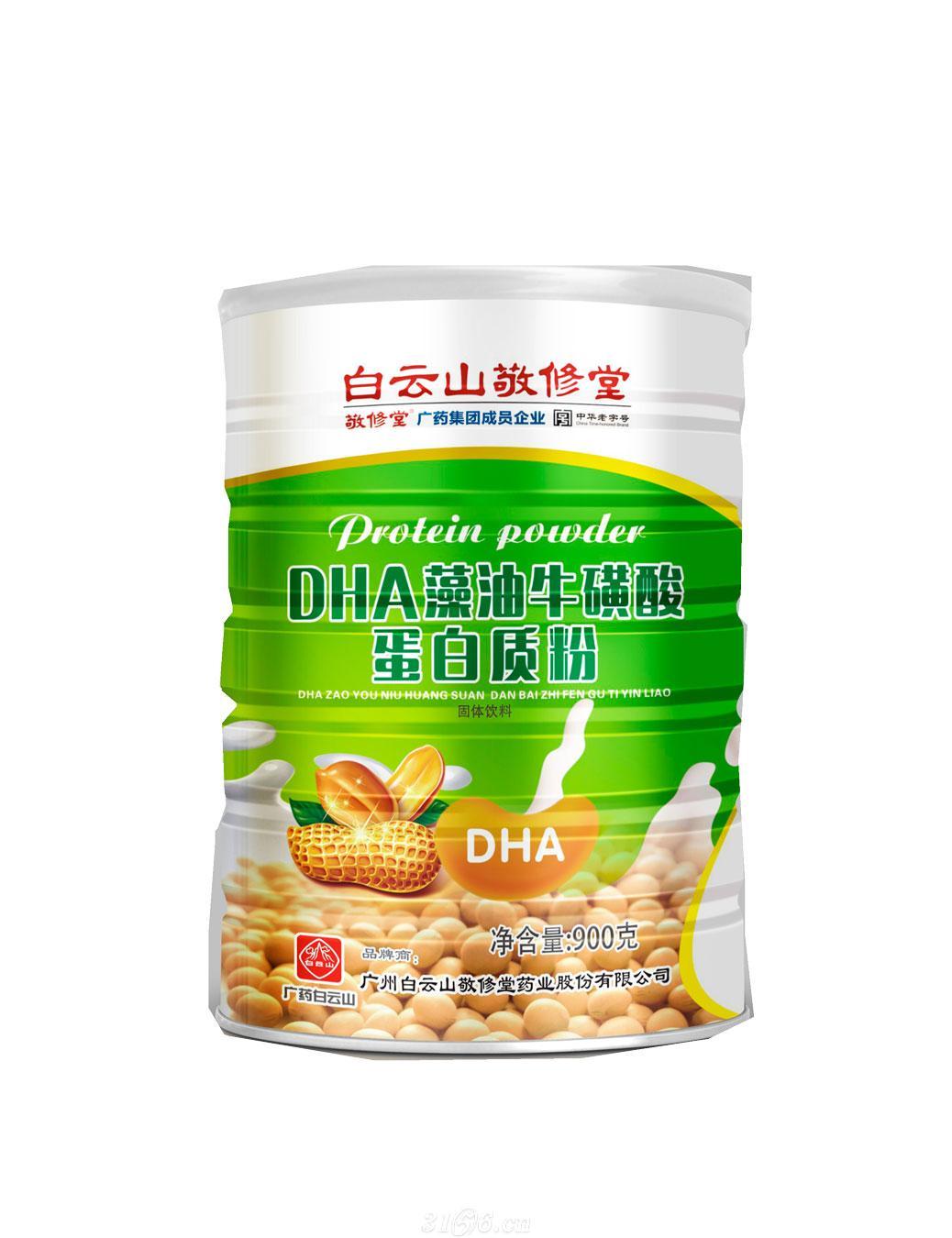 白云山敬修堂DHA藻油牛磺酸蛋白质粉