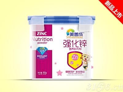強化鋅營養補充劑