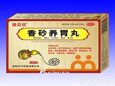香砂养胃丸