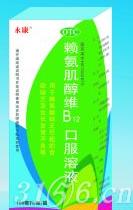 賴氨肌醇維B12口服溶液