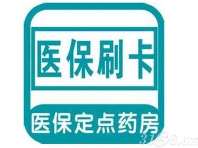 北京医保药店扩容在即 你准备好了吗?
