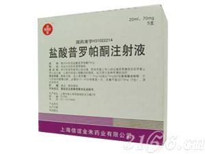 盐酸普罗帕酮注射液