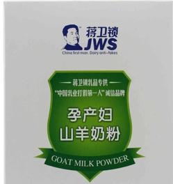 蒋卫锁孕产妇山羊奶粉