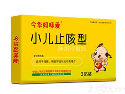小儿止咳型-医用冷敷贴3贴