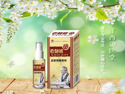 老赖铍皮肤抑菌喷剂