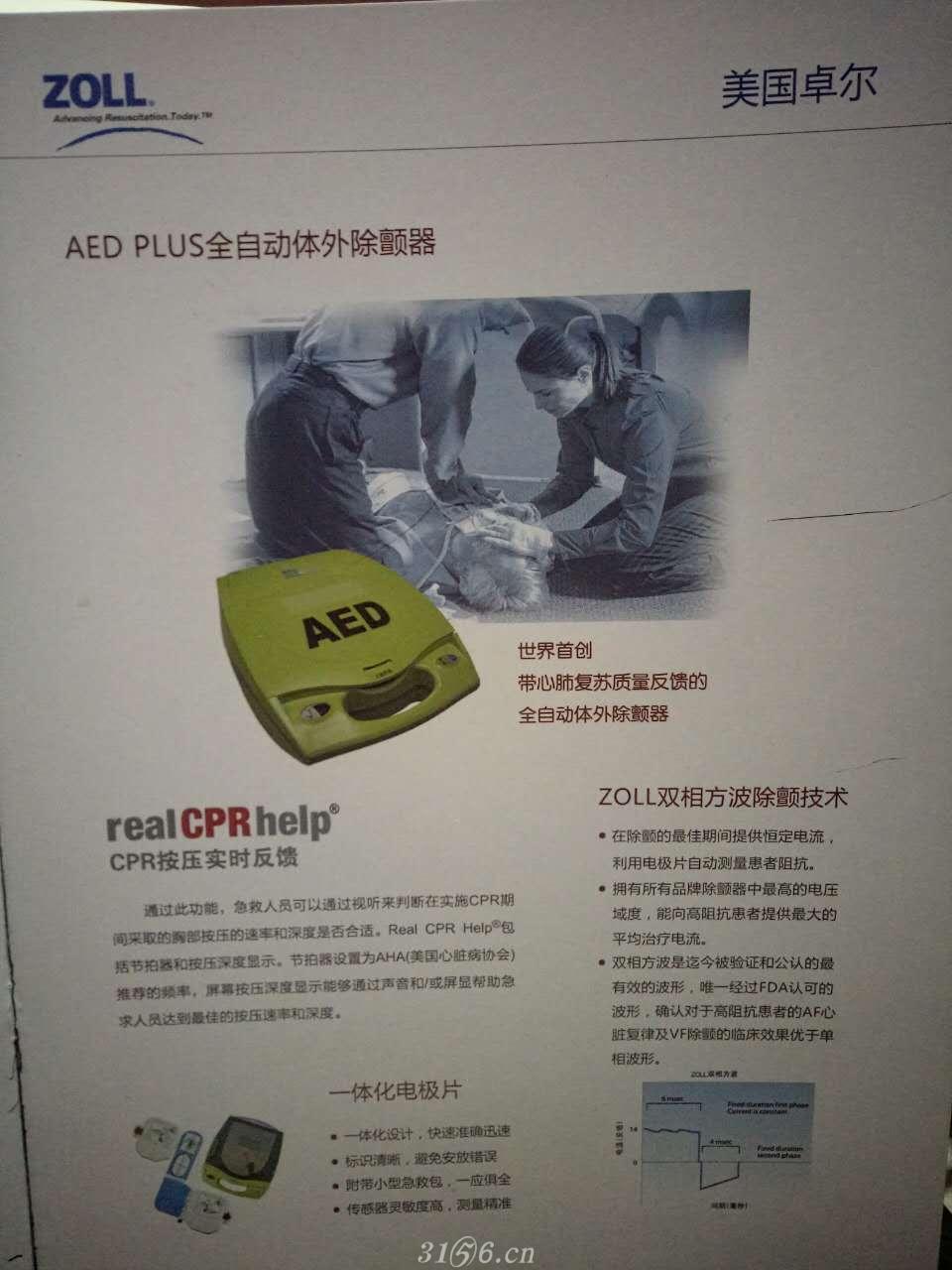 AED PLUS全自动体外除颤器