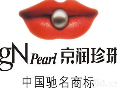 药妆加盟哪个牌子好 京润珍珠怎样