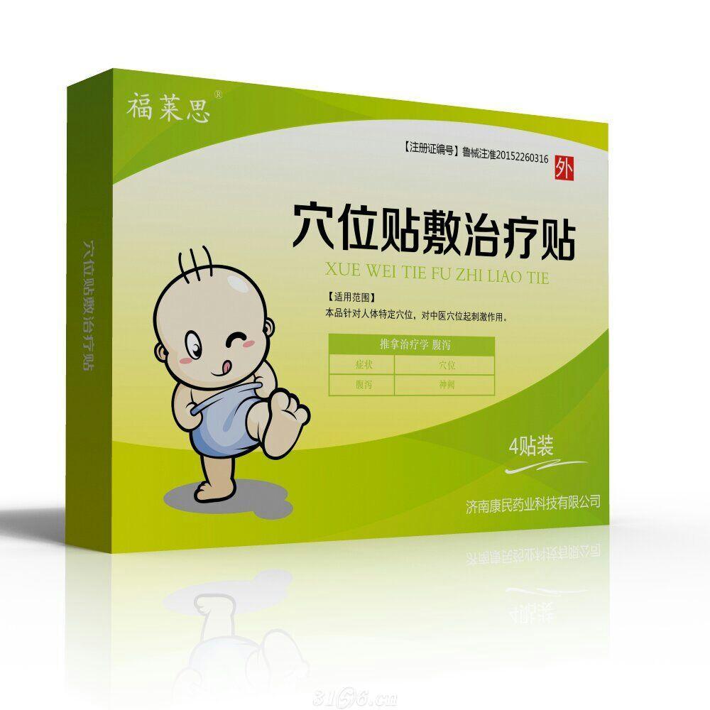 儿童腹泻贴