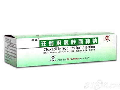 注射用氯唑西林钠