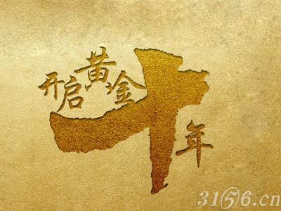 浅析:中国眼科市场投资黄金十年