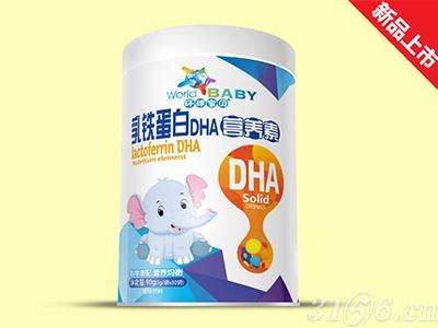 乳铁蛋白DHA营养素