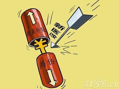 陕西医改9招控费 影响药品销售