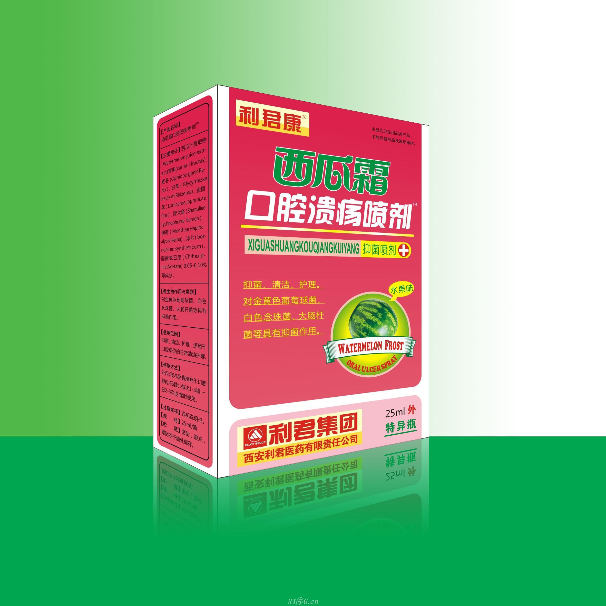 西瓜霜口腔溃疡喷剂