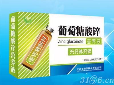 葡萄糖酸锌营养液