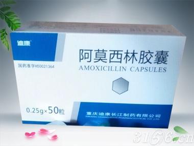 阿莫西林胶囊(迪康)