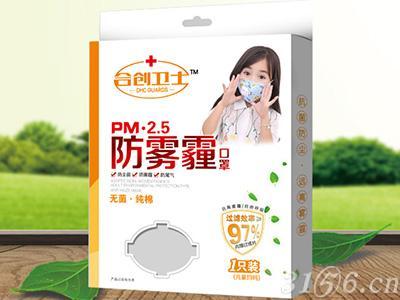 PM?2.5防霧霾口罩(兒童)