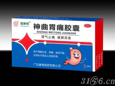 神曲胃痛胶囊