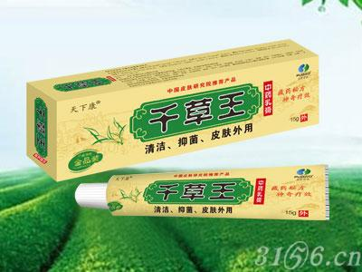 千草王-草本抑菌乳膏招商