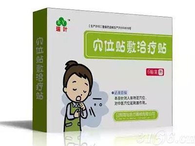 小兒咳喘穴位貼敷治療貼