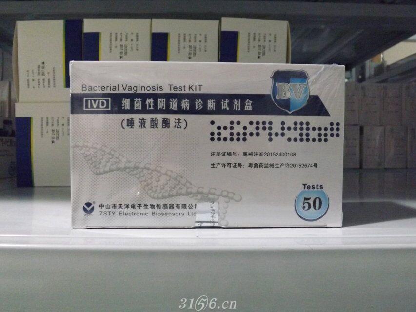 细菌性阴道病断试剂盒(唾液酸酶法)
