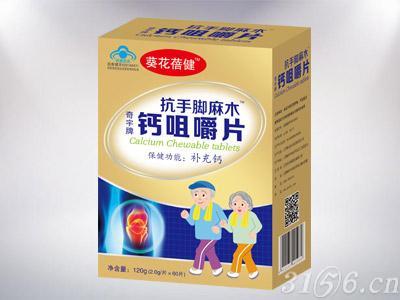 钙咀嚼片(抗手脚麻木)