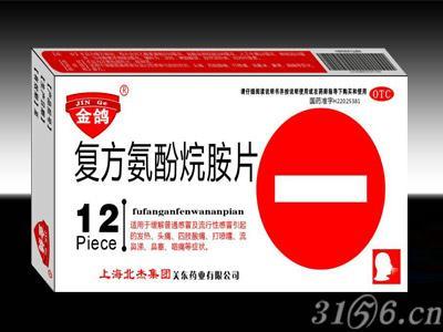 复方氨酚烷胺片招商