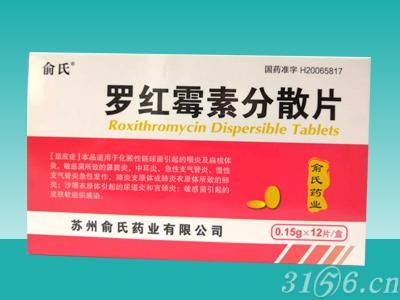 俞氏®罗红霉素分散片