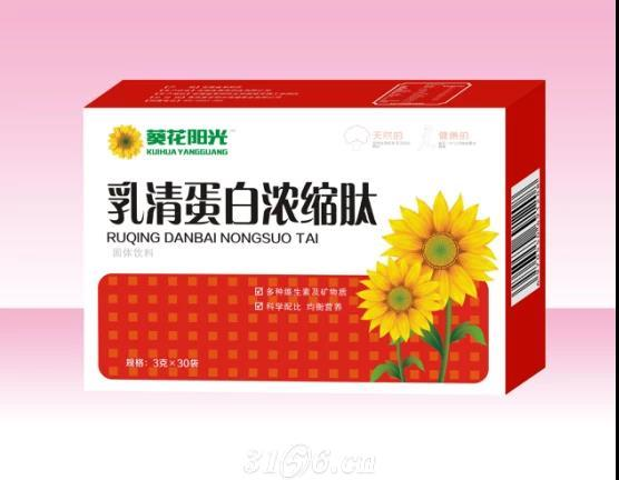 葵花阳光乳清蛋白浓缩肽