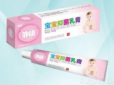 宝宝抑菌乳膏