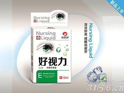 好视力草本清润护眼护理液