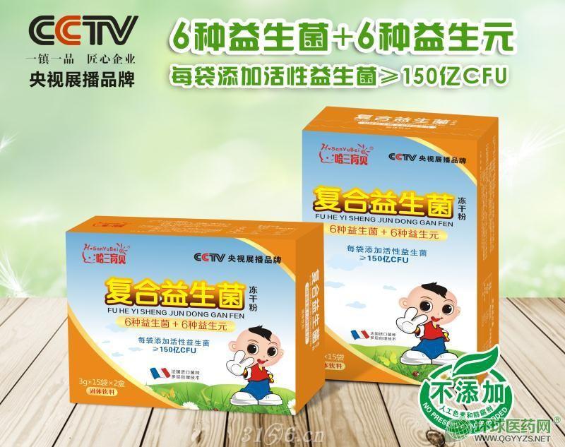 复合益生菌冻干粉(黄盒)