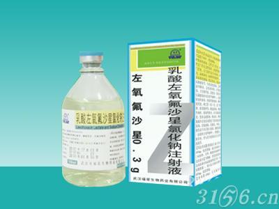 乳酸左氧氟沙星氯化钠注射液(瓶装)