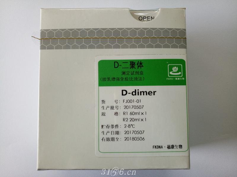 D-二聚体测定试剂盒(胶乳增强免疫比浊法)