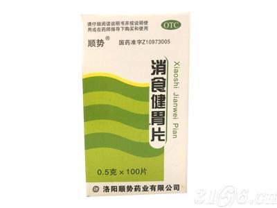 消食健胃片(100片装)