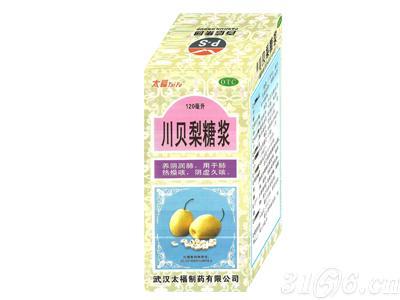 川貝梨糖漿