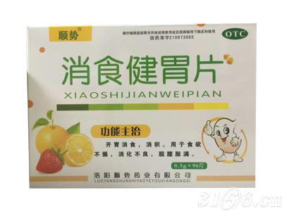消食健胃片(96片装)